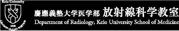 慶應義塾大学医学部放射線科学教室